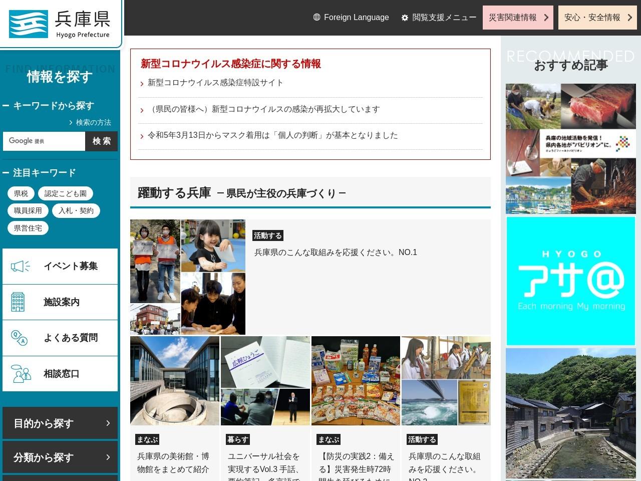 Screenshot of web.pref.hyogo.lg.jp