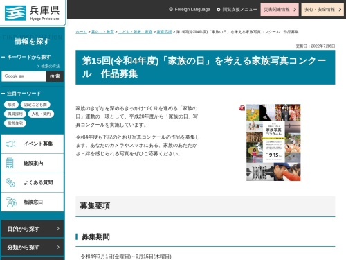Screenshot of web.pref.hyogo.lg.jp