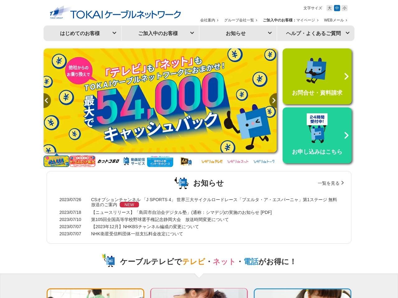 ケーブルテレビ(TOKAIケーブルネットワーク)/4K・8K放送に対応した放送サービス「ひかりdeテレビ」登場!これからテレビはヒカリでつながる ヒカテレ ひかてれ