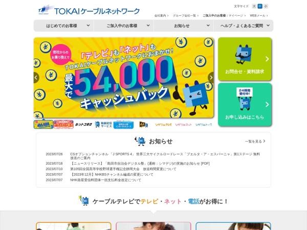 Screenshot of web.thn.jp