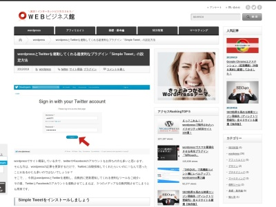 http://webbusiness-kan.com/wordpress%E3%81%A8twitter/