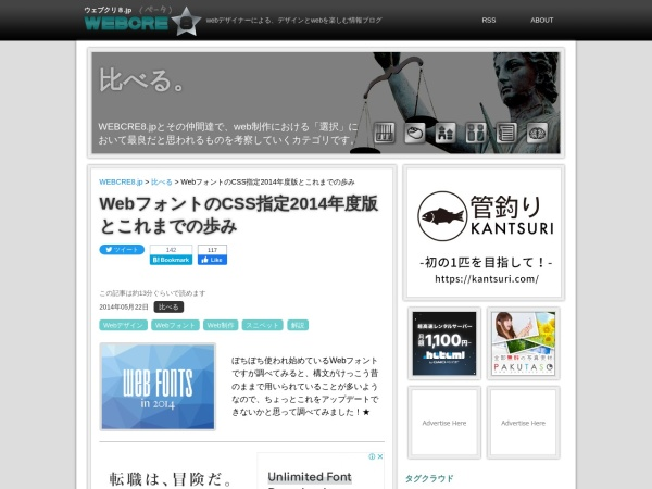 http://webcre8.jp/compare/webfont-fontface-syntax-2014.html