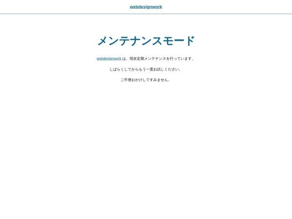 Screenshot of webdesignerwork.jp