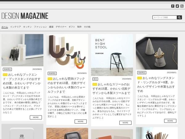 Screenshot of webdesignmagazine.net