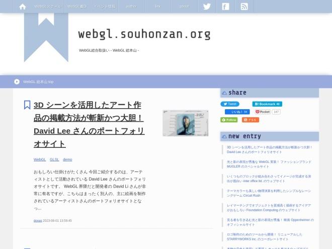 http://webgl.souhonzan.org/