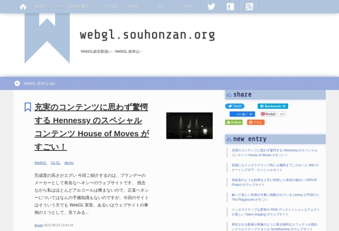Screenshot of webgl.souhonzan.org
