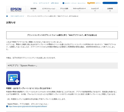 http://webprint.epson.jp/mypage/craft/index.jsp