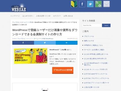 http://websae.net/download-for-member-only-20160310/
