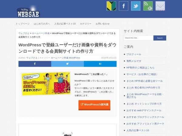 WordPressで登録ユーザーだけ画像や資料をダウンロードできる会員制サイトの作り方