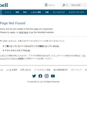 Screenshot of webshop.montbell.jp