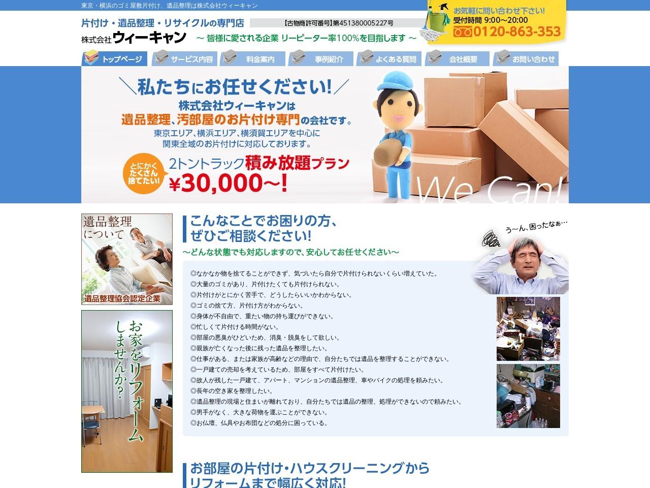 東京・横浜・横須賀のゴミ屋敷片付け|株式会社ウィーキャン