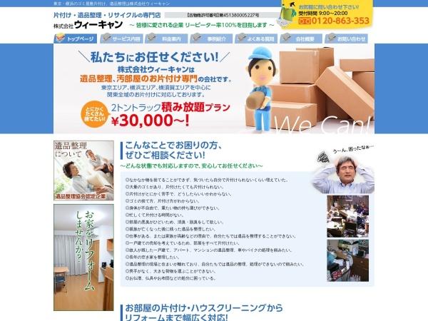 Screenshot of wecan-k.com