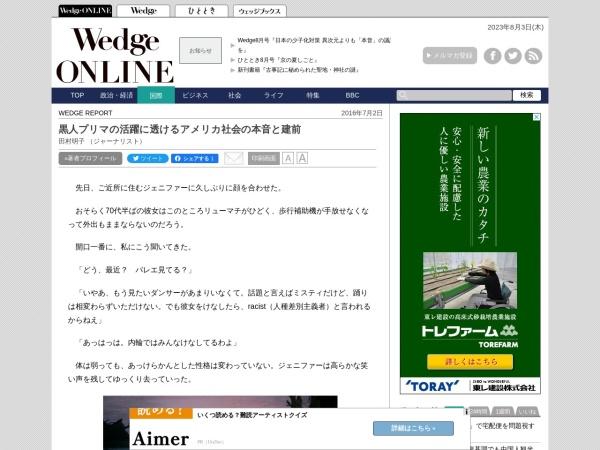 Screenshot of wedge.ismedia.jp