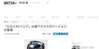 http://weekly.ascii.jp/elem/000/000/225/225993/