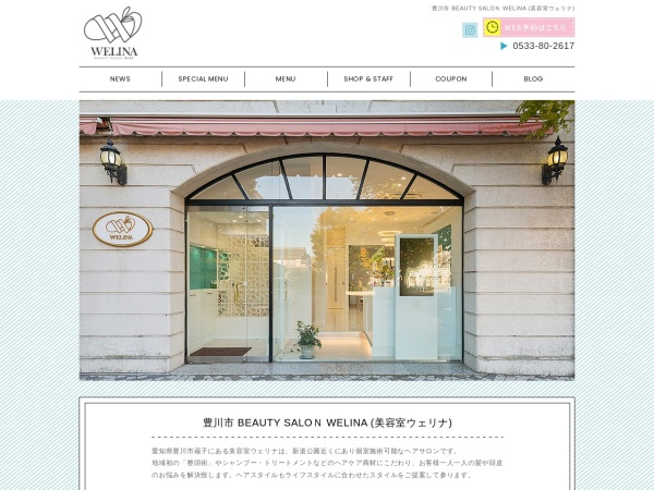 Screenshot of welina-beautysalon.com