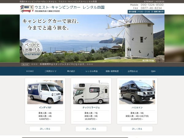 Screenshot of westcampingcar.com