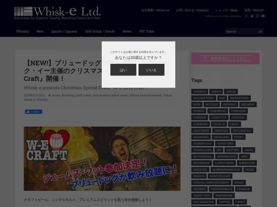http://whisk-e.co.jp/news/welovecraft2015/