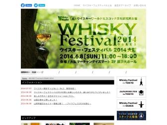 http://whiskyfestival.jp/osaka2014