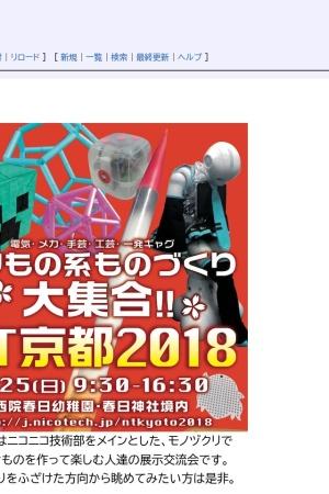 Screenshot of wiki.nicotech.jp
