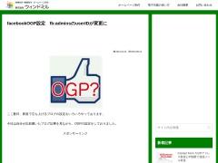 http://wind-mill.co.jp/iwashiblog/2013/09/facebook-ogp-adminsid/