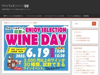 http://winefesnagoya.com