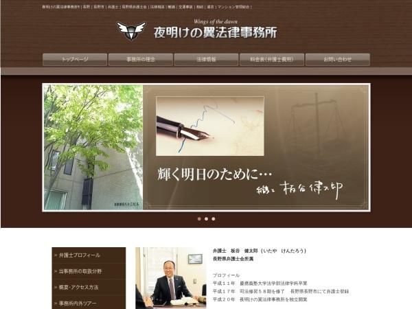 http://wings-lawfirm.jp/