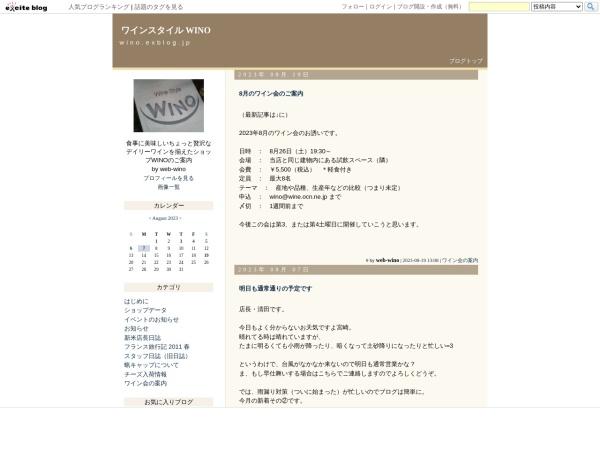 http://wino.exblog.jp