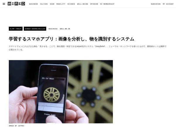 Screenshot of wired.jp