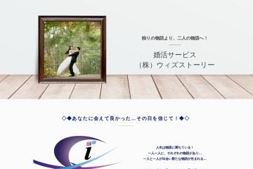 Screenshot of wizstory.jp