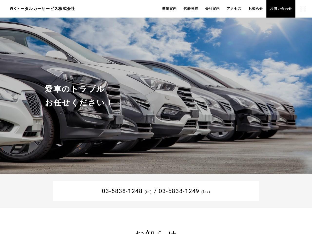 WKトータルカーサービス株式会社