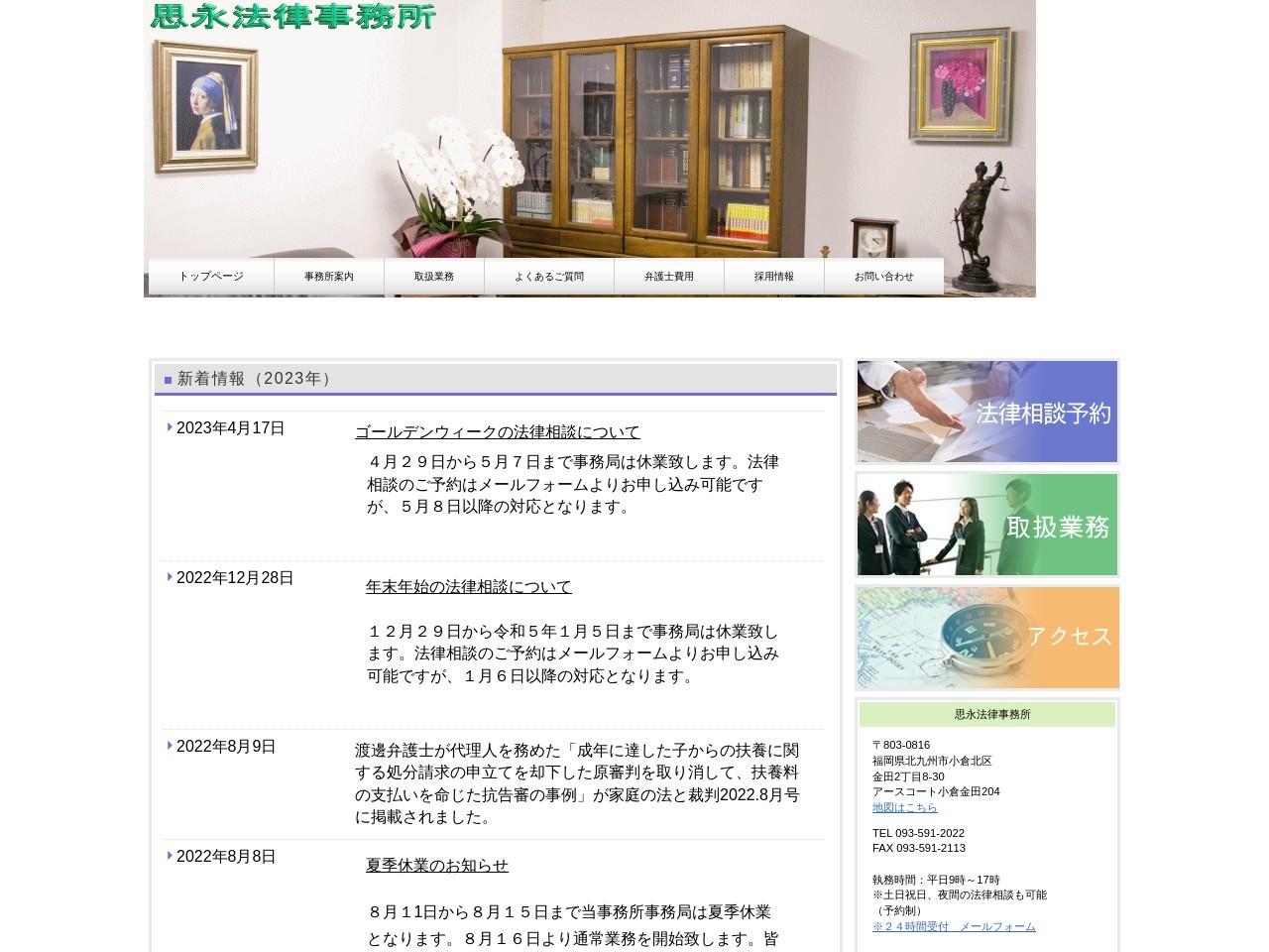 渡邊・城戸・馬場法律事務所