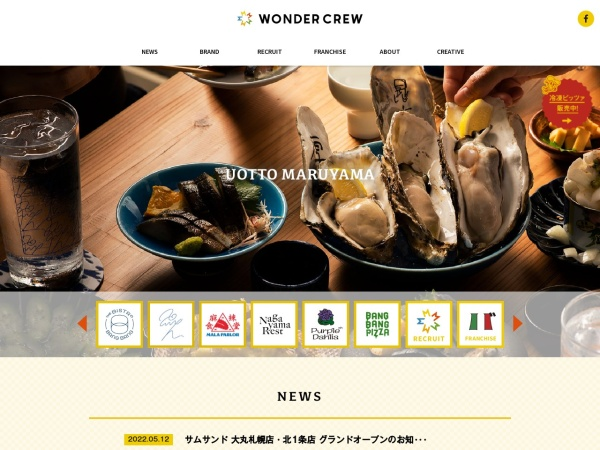 http://wondercrew.jp/