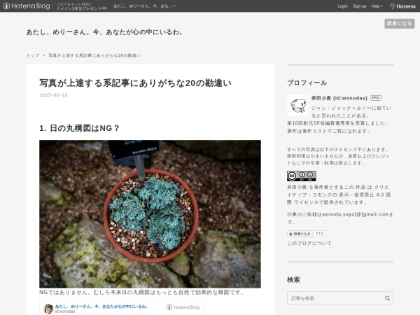 Screenshot of wonodas.hatenadiary.com