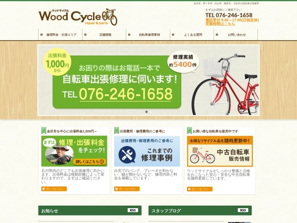 Screenshot of wood-cycle.info