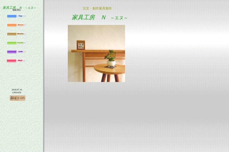 Screenshot of wood-f-n.art.coocan.jp