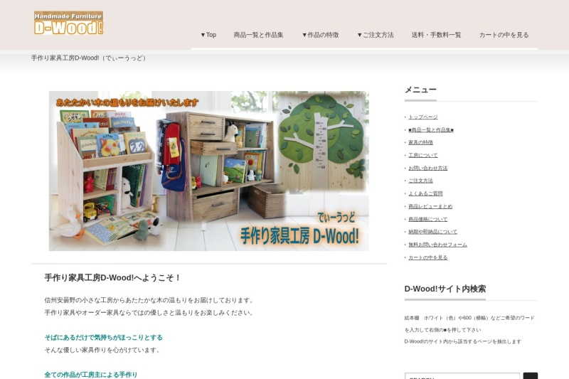 Screenshot of wood-kagu.com