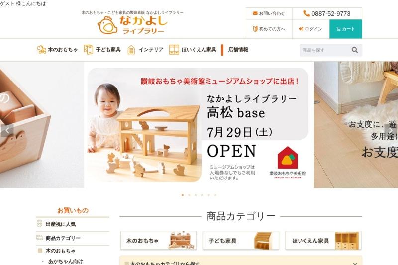 Screenshot of wooden-toy.net