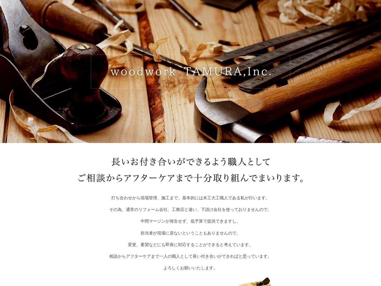株式会社田村製作所