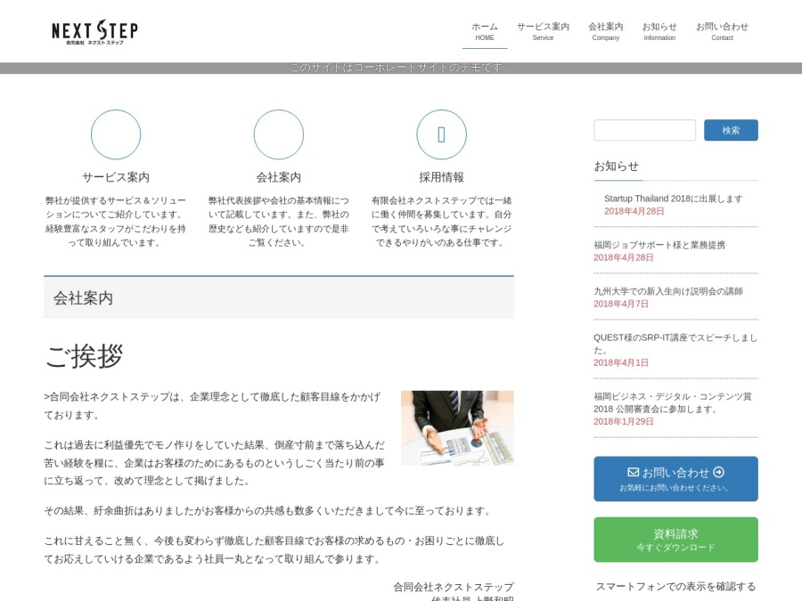 http://wordpress.next-step.asia/