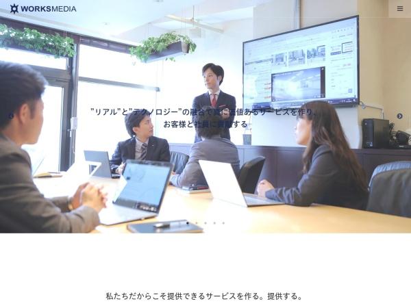 Screenshot of worksmedia.jp
