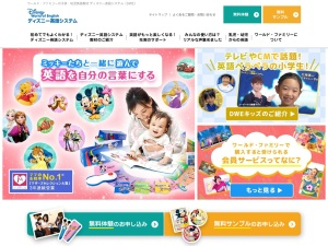 Screenshot of world-family.co.jp