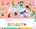 http://world-family.co.jp/dwe/