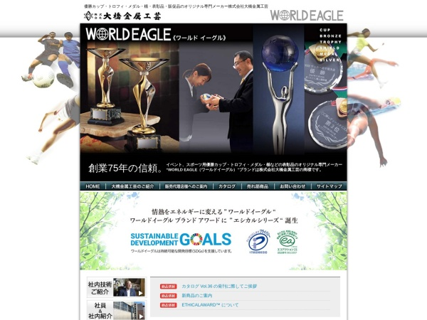 Screenshot of worldeagle.co.jp