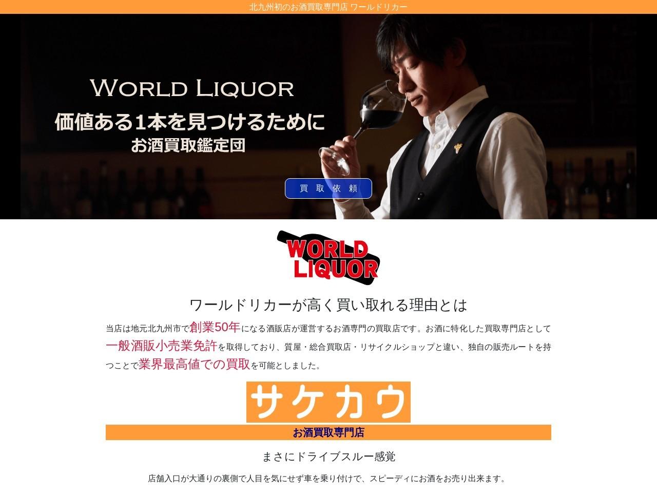北九州初のお酒買取専門店 ワールドリカー