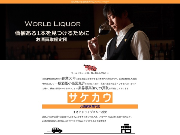 Screenshot of worldliquor.net