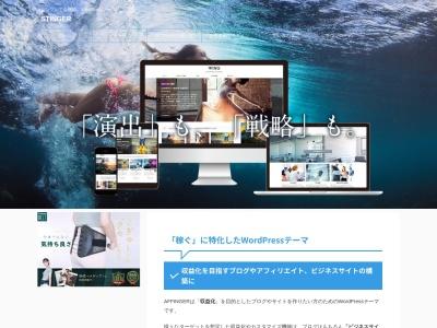 無料WordPressテーマ「STINGER」 ~ SEOに強いブログ作成テンプレート