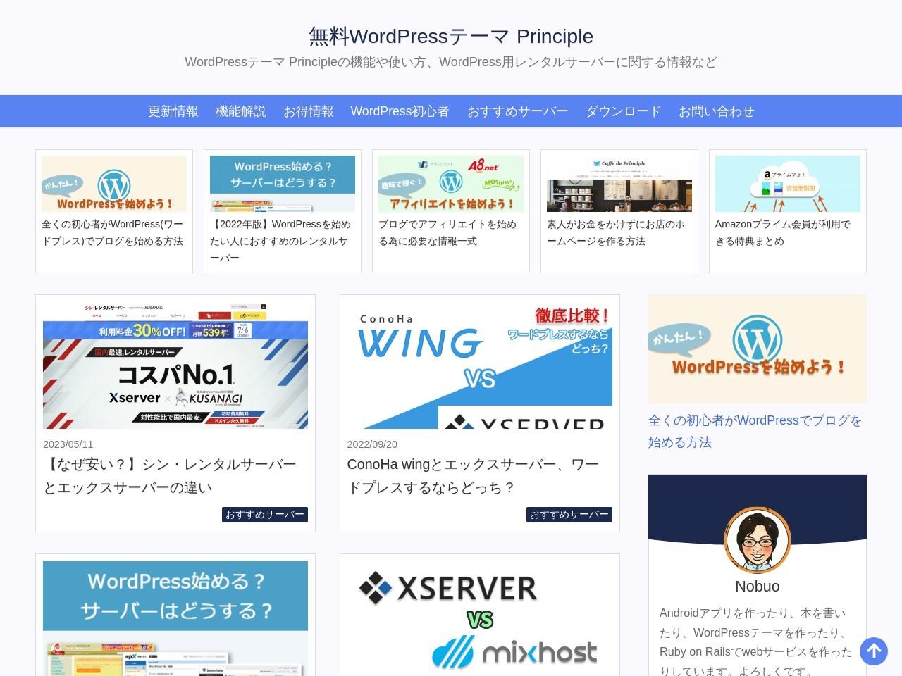 http://wp-principle.net/make-theme/