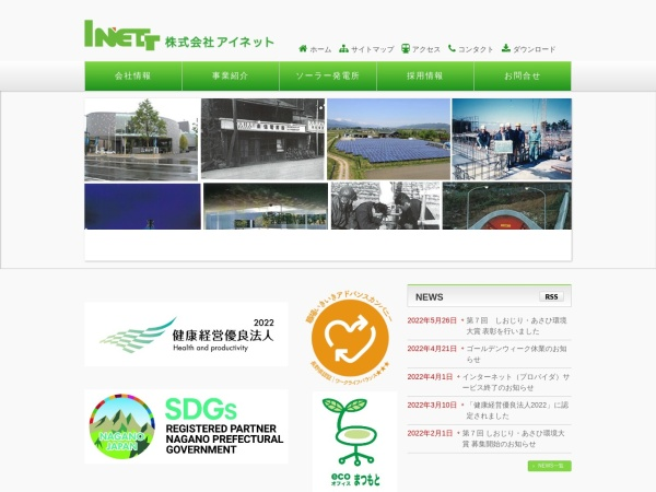 Screenshot of wp.inett.co.jp