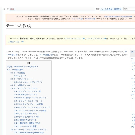 Screenshot of wpdocs.sourceforge.jp