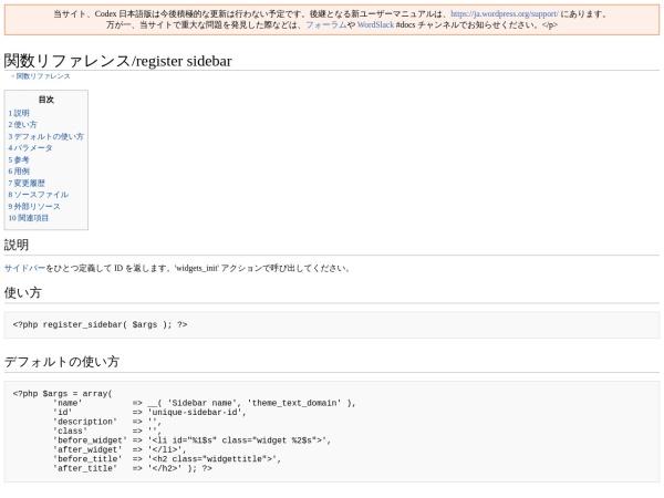 Screenshot of wpdocs.sourceforge.jp